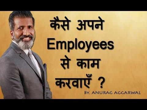 1584942288 hqdefault - कैसे अपने employee से काम करवाएँ | Employee Management | Business Training | ANURAG AGGARWAL - training, business