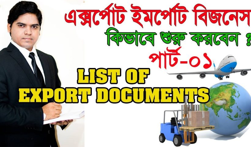 1585633724 maxresdefault 820x480 - Export Import Business Training In Bangla। Export Documents Part-01 - training, business