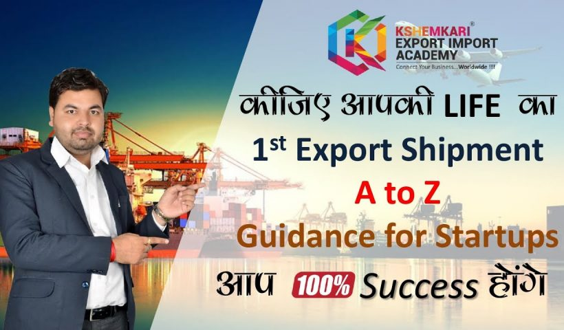 1587535242 maxresdefault 820x480 - Export Import Business Course, Training Center - Export-Import Business करना सीखिए मात्र 4 दिनों में - training, business