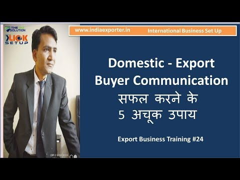 1589263828 hqdefault - Export Import Buyer Communication सफल 5 अचूक उपाय | Business Training | Export Business Skills - training, business