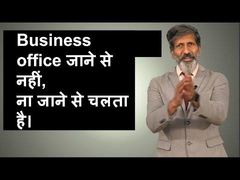 1590819568 hqdefault - Business office जाने से नहीं, ना जाने से चलता है। Business Training   Anurag Aggarwal - training, business