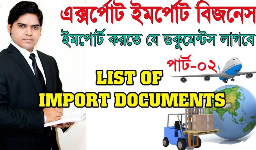 1593412521 maxresdefault 820x480 - Export Import Business Training In Bangla। Import Documents Part-02 - training, business