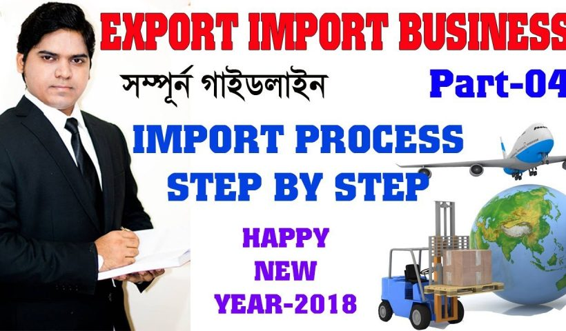 1593931089 maxresdefault 820x480 - Import Export Business Training In Bangla-Part-04। Import Process Step By Step Guideline - training, business
