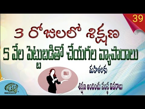 1595486854 hqdefault - #kvrthinkdifferent |women business ideas telugu| women's business training center| business ideas - training, business