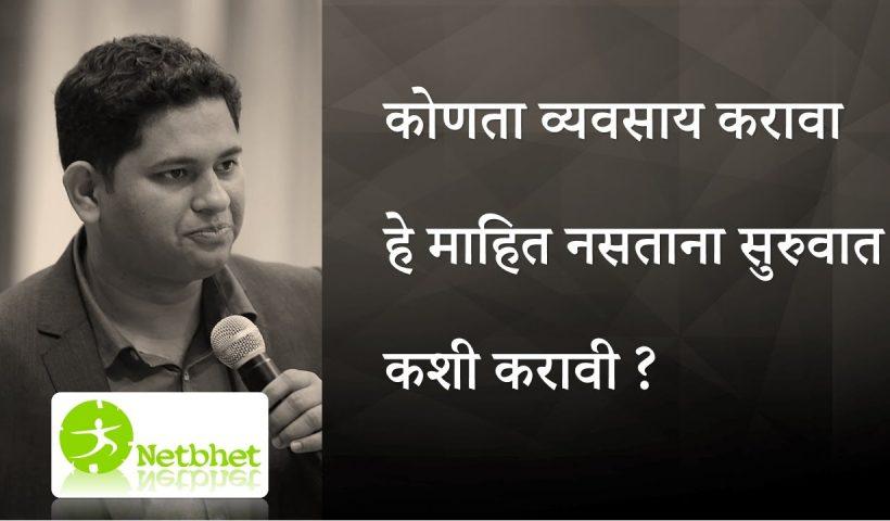 1597042584 maxresdefault 820x480 - Marathi Business Training   कोणता व्यवसाय करावा हे माहित नसताना सुरुवात कशी करावी ? - training, business
