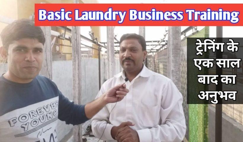 1597388337 maxresdefault 820x480 - Basic Laundry Business Training,laundry business training, ( Hindi ) - training, business