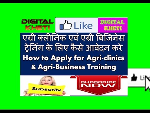 1598944116 hqdefault - How to apply to Agri-clinics & Agri- Business Training - training, business