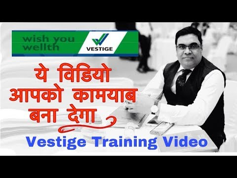 1599289828 hqdefault - Vestige Leadership Training || Ajay Sharma || Network Business - training, business