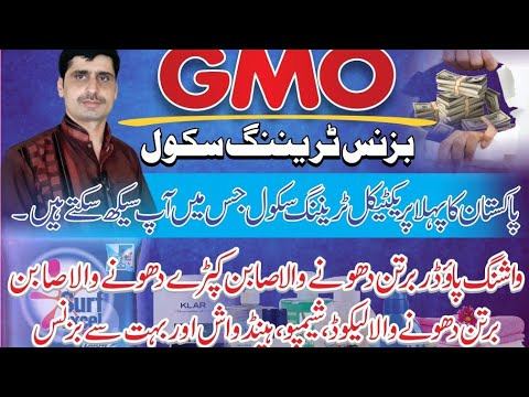 1599808413 hqdefault - GMO business training School / how to learn business in Pakistan - training, business