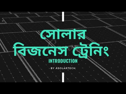 1599981335 hqdefault - Solar Business Training Course Introduction In Bangla ||| How to start a solar system Business ||| - training, business