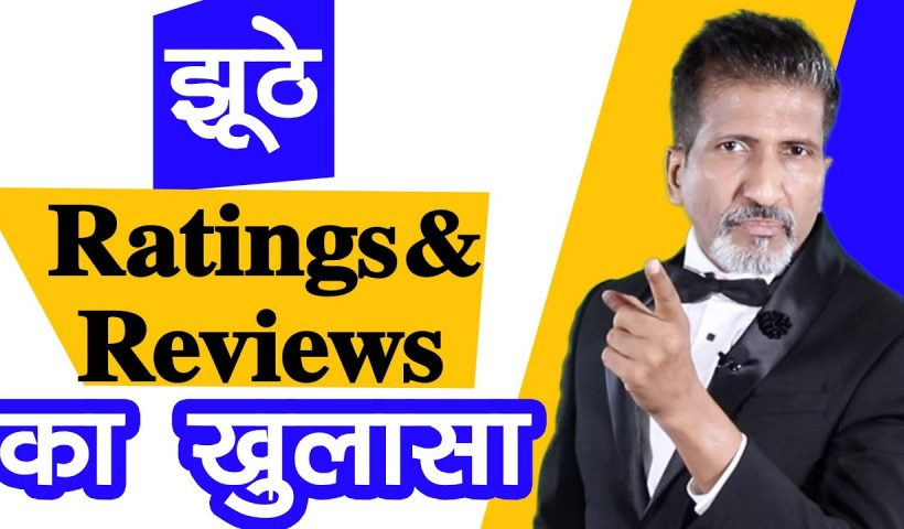 1601018577 maxresdefault 820x480 - #9  झूठे Ratings और Reviews का ख़ुलासा | Business Training by Anurag Aggarwal - training, business