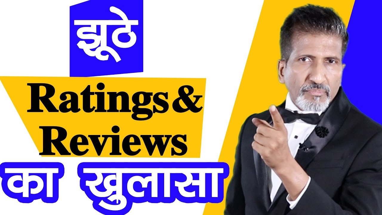 1601018577 maxresdefault - #9  झूठे Ratings और Reviews का ख़ुलासा | Business Training by Anurag Aggarwal - training, business