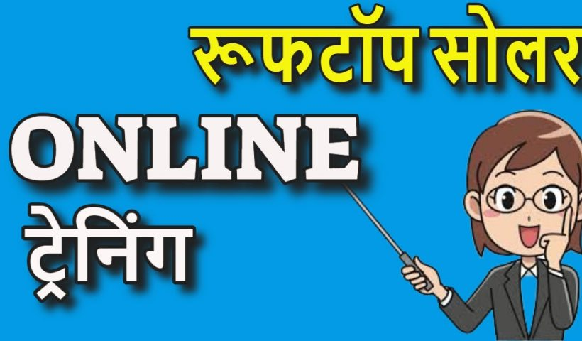 1601710095 maxresdefault 820x480 - रूफटॉप सोलर  online  ट्रेनिंग  | online solar training Hindi | Solar business training online - training, business