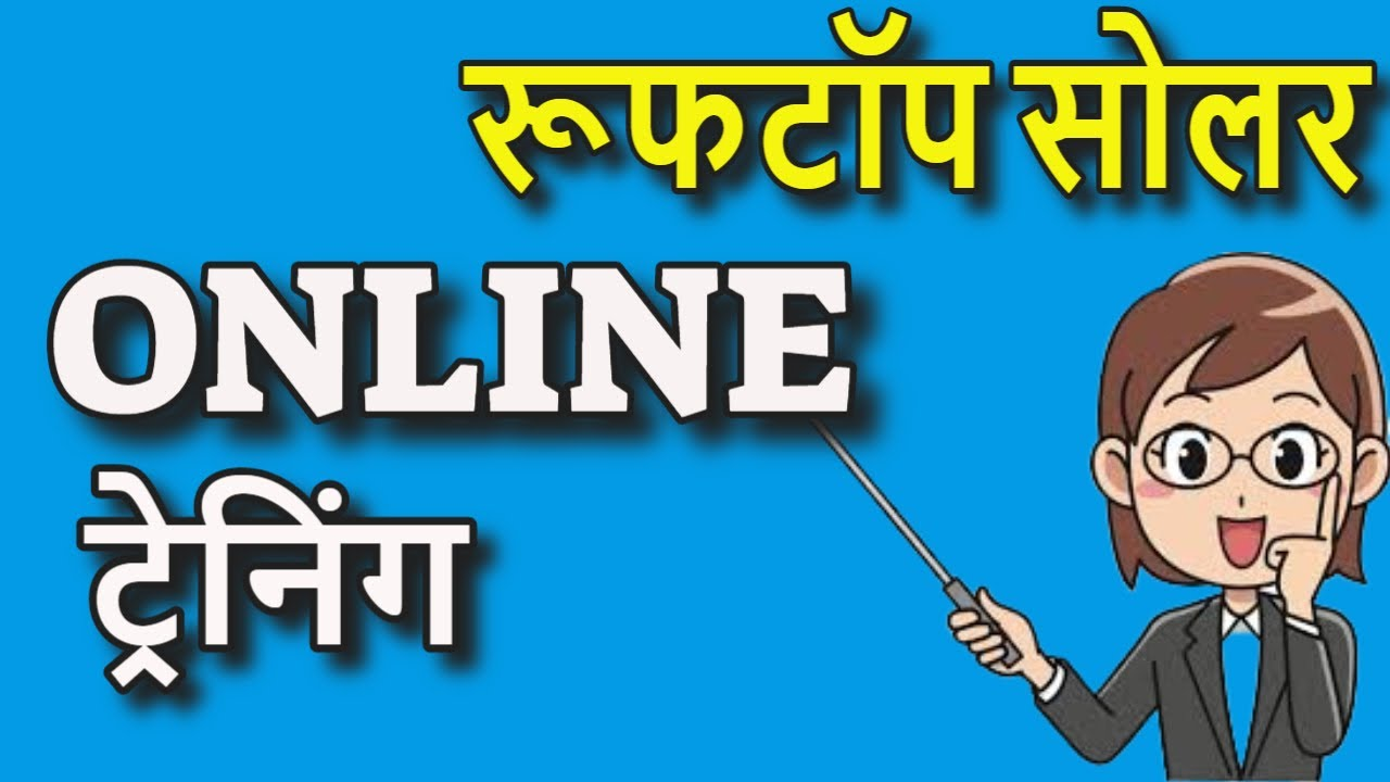 1601710095 maxresdefault - रूफटॉप सोलर  online  ट्रेनिंग  | online solar training Hindi | Solar business training online - training, business
