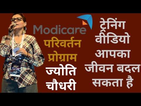 1603784429 hqdefault - modicare parivartan training   modicare spbm Business training hindi by ज्योति चौधरी  ट्रेनिंग, - training, business