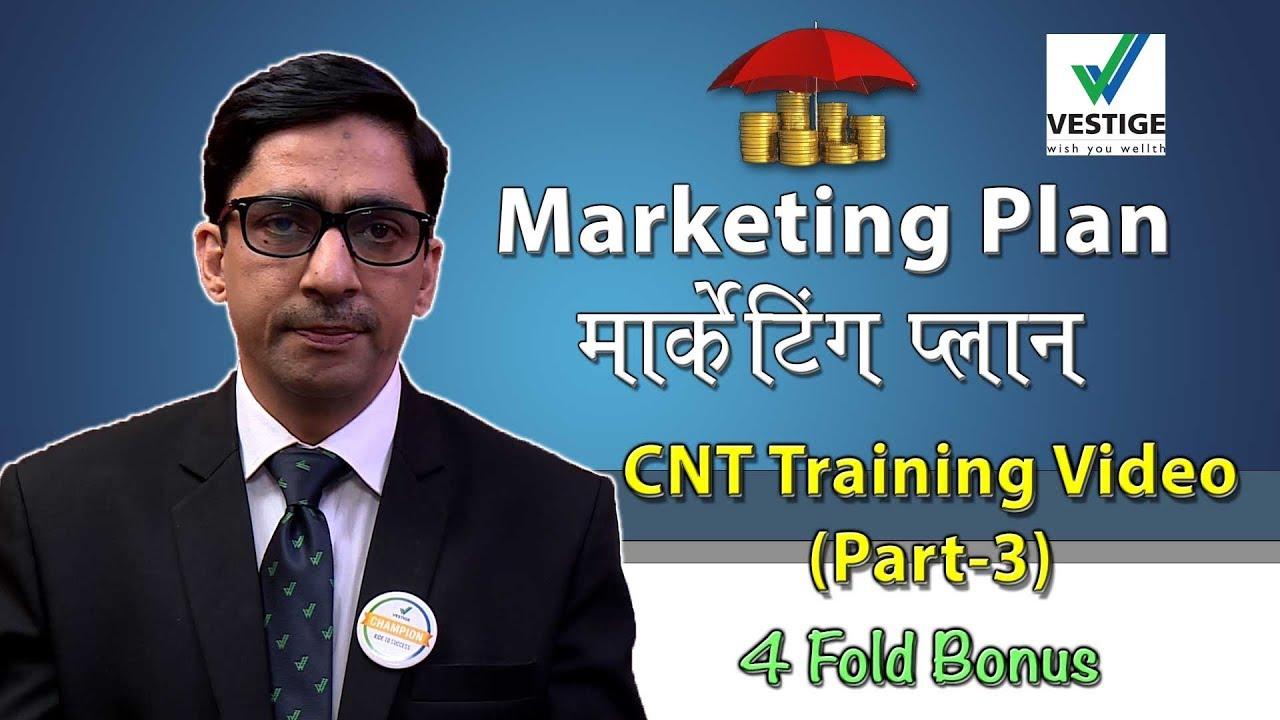 1606204538 maxresdefault - Vestige Business Plan- Marketing Plan (Part3)   वेस्टीज नया बिज़नेस प्लान   CNT Training in Hindi - training, business