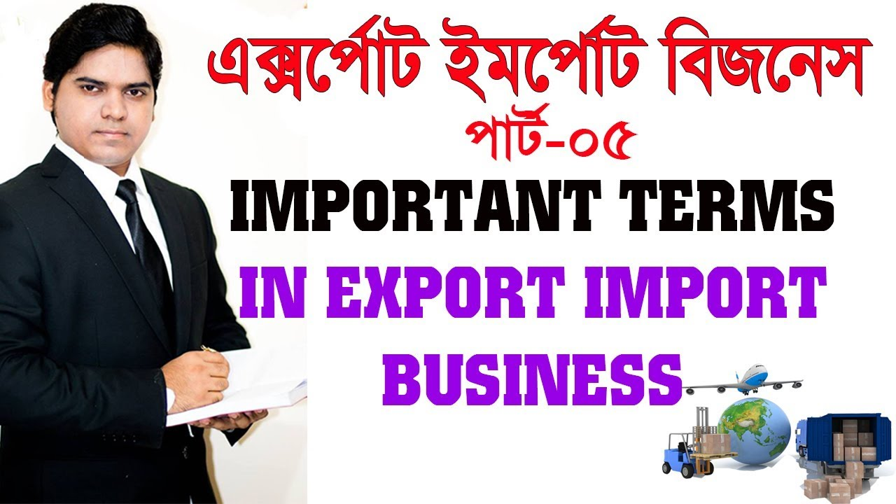 1607068812 maxresdefault - Export Import Business Training In Bangla-Part-05। Important Terms In Export Import Business - training, business
