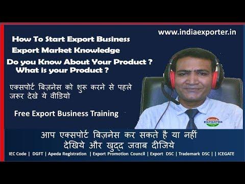 1613464644 hqdefault - Export Business Training - Start Export Business Online - सीखो अरबो का एक्सपोर्ट बिज़नेस - training, business