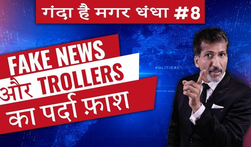1614674664 maxresdefault 820x480 - #8  Fake News का पर्दा फ़ाश | Business Training by Anurag Aggarwal - training, business